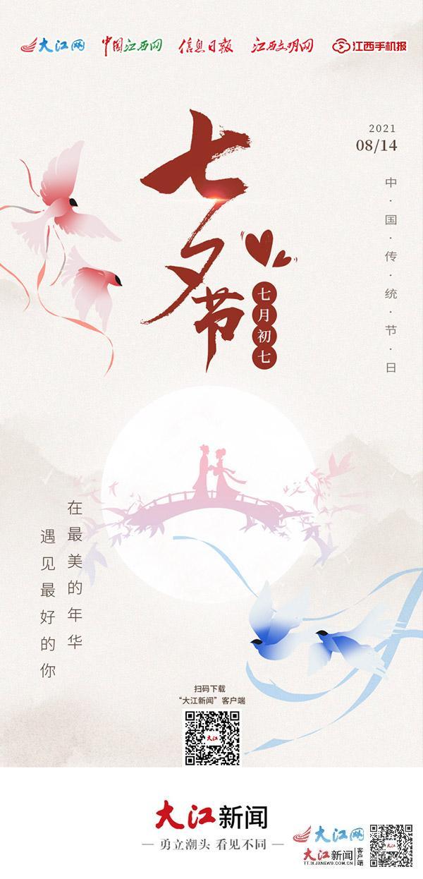 中国传统节日 七夕
