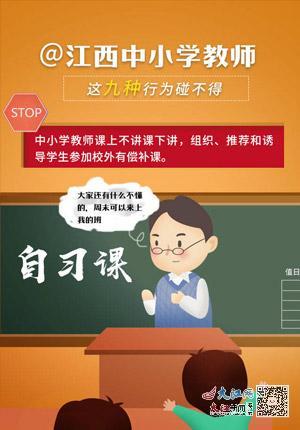 @江西中小学教师 这九种行为碰不得