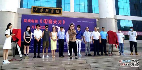 青春励志电影《电竞天才》在南昌开机