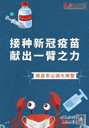 海报丨疫情防控不松懈!江西11设区市特产有话说!