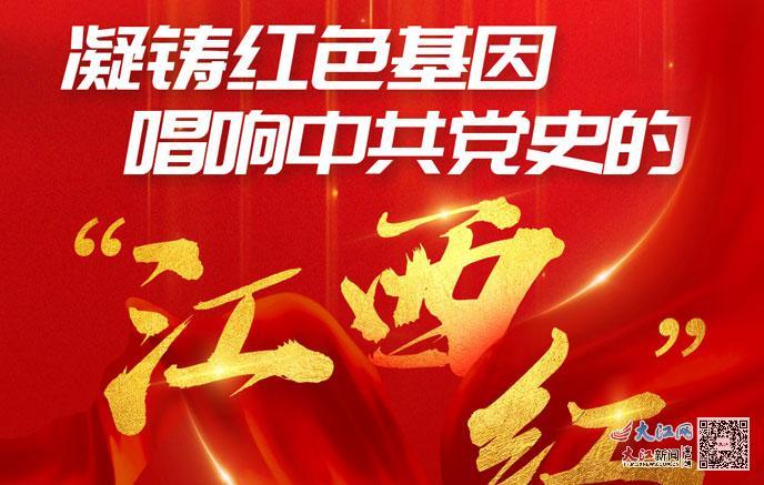 """图解丨凝铸红色基因 唱响中共党史的""""江西红"""""""