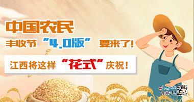 """图解丨中国农民丰收节""""4.0版""""要来了!江西将这样""""花式""""庆祝!"""