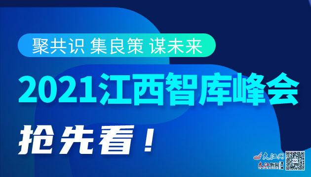图解丨聚共识 集良策 谋未来!2021江西智库峰会抢先看