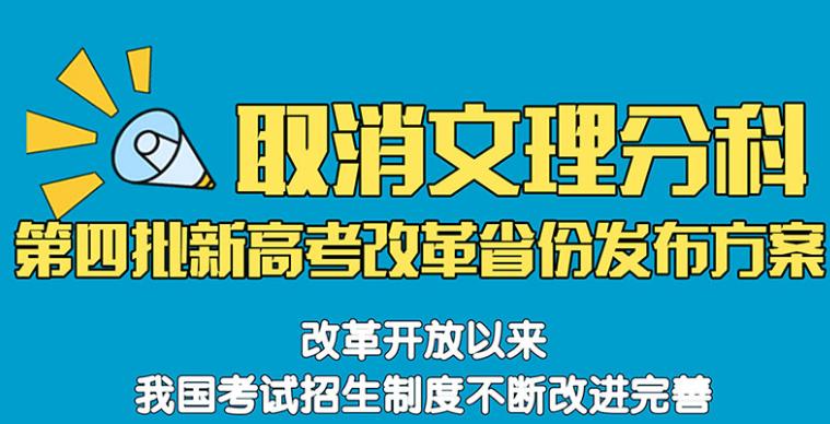 取消文理分科 第四批新高考改革省份发布方案