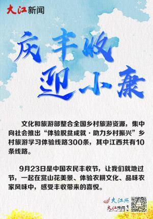 交互海报丨庆丰收 迎小康!10条乡村游线路感受美丽江西