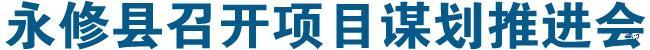让土地流金淌银 永修县推进高标准农田建设助农增收